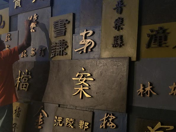 yabo亚博体育苹果档案馆大厅浮雕制作
